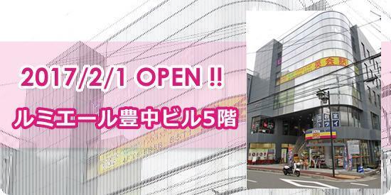 レンタル自習室 Study space 豊中店