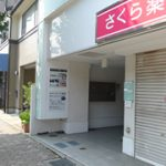 レンタル自習室 Study space 園田店