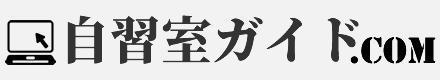 自習室ガイド.COM