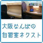 大阪なんばの自習室ネクスト